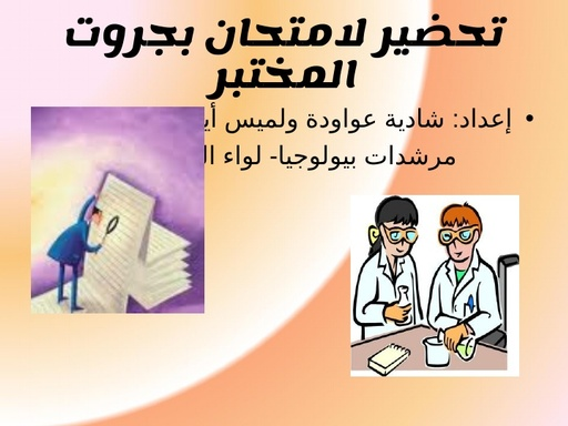 لعربية  מצגת מסכמת לקראת בחינת הבגרות במעבדה (2018)