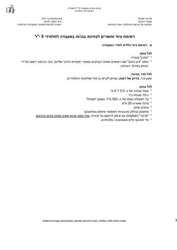 תשסח 2008 ציוד וחומרים לבחינת מעבדה 5 יחל
